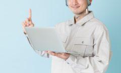 配管工や溶接工は実績で評価する会社で働こう