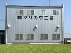 ブログ始めます。桑名市
